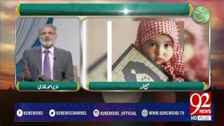 Subh e Noor (April Fool) -01-04-2017- 92NewsHDPlus