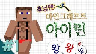 getlinkyoutube.com-양띵 [후닝맨: 마인크래프트 아이린 1편 / 릴레이 컨텐츠 후추편] 마인크래프트