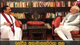 Modi meets Sri Lanka's former President & ex-Defence Secretary