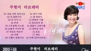 getlinkyoutube.com-周炫美 주현미 최신노래모음
