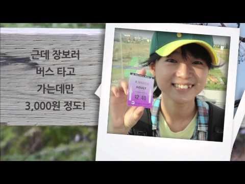 제3회 워킹홀리데이 콘텐츠 공모전 영상부문 우수상 (2012)