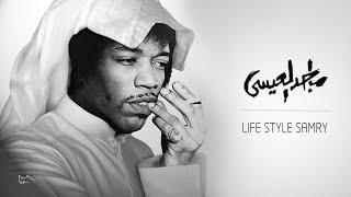 getlinkyoutube.com-Majedalesa - Lifestyle samry  | ماجد العيسى - لايف ستايل سامري
