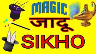 Magic Sikho/Jadu Kese Karte Hai/Magical tricks/Magical Tricks For Everyone/Mobile Magic tricks!.
