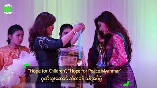 getlinkyoutube.com-Nan Su Yati Soe Granted as Ambassador of Hope for Children Myanmar