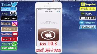 اخبار الجيلبريك للاصدار iOS 10.3