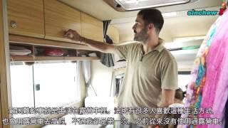 一家大小住進露營車 從法國開往到吉隆坡
