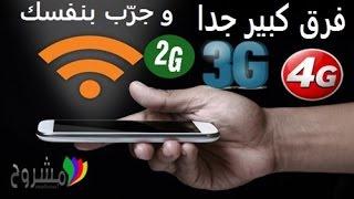 getlinkyoutube.com-كيفية تقوية اشارة 2G/3G/4G في هاتفك بشكل كبيييير جدااا و تسريع الإنترنت