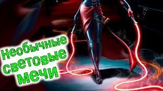 getlinkyoutube.com-САМЫЕ КРУТЫЕ, НЕОБЫЧНЫЕ СВЕТОВЫЕ МЕЧИ В STAR WARS | ТОП LIGHTSABER В ЗВЕЗДНЫХ ВОЙНАХ.