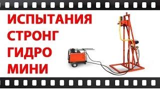 getlinkyoutube.com-Буровая установка Стронг Гидро мини.Испытание