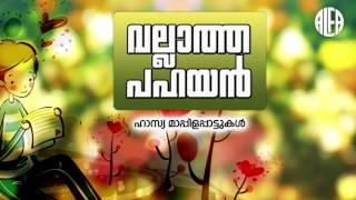 Vallatha Pahayan | വല്ലാത്ത പഹയൻ | Hasya Mappilapattukal | Non Stop Malayalam Mappilapattukal