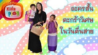 getlinkyoutube.com-ละครสั้น ตะกร้าวิเศษของแม่ในวันตื่นสาย | โรซ่าพร้อมช่วยได้