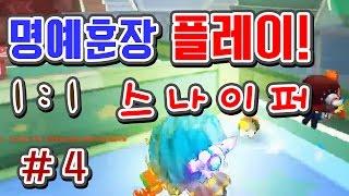 getlinkyoutube.com-[버블파이터 명예훈장] 명훈을 이겨라! 스나 1대1 대결! #4