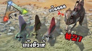 getlinkyoutube.com-[EP.27] ARK survival evolved - พี่เห้ขาลุยDimetrodon&Gallimimusแว๊นพริ้ว   zbing z.