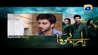 Yaar e Bewafa - Episode 19 Teaser Promo | Har Pal Geo