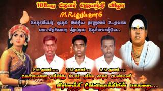 getlinkyoutube.com-M R Puthukulam 108th devar jayanthi