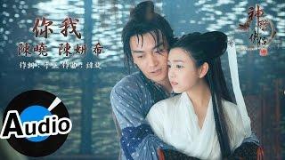 陳妍希 Michelle Chen + 陳曉 - 你我 (官方歌詞版) - 電視劇「神雕俠侶」片尾曲