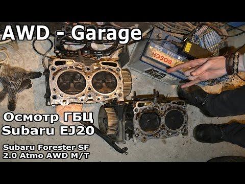 Осмотр ГБЦ Subaru EJ20. СубаруМать. AWD - Garage