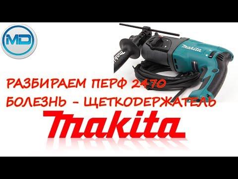 Ремонт перфоратора Makita HR2470 или хроническая болезнь щеткодержателя