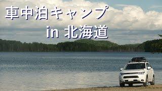 getlinkyoutube.com-アウトランダーPHEVで車中泊 #12 ~北海道で車中泊キャンプ~