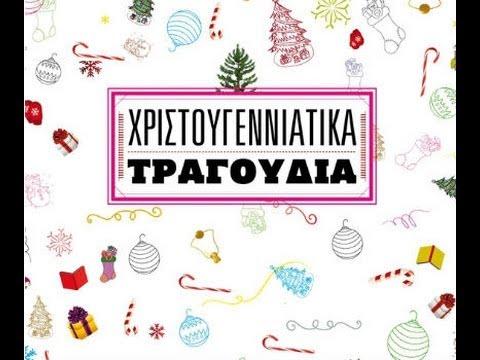 Χριστουγεννιατικα τραγουδια ξενα και ελληνικα