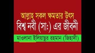 getlinkyoutube.com-Hasina Sorkarer islami sikhar virudday sorojontro -   Eliasur Rahman zihadi