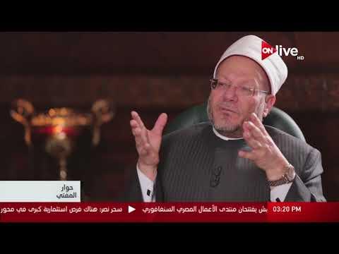 حوار المفتي - موسم النفحات و مشهد الرحمات