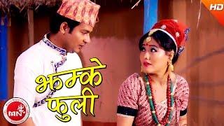 "getlinkyoutube.com-New Nepali Lok Dohori | JHAMKE PHULI "" झम्के फुली "" - Shiva Hamal & Ranjita Thapa Magar | Ft.Parbati"