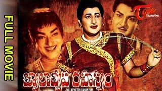 getlinkyoutube.com-Jwala Dweepa Rahasyam Telugu Full Movie | Kanta Rao, Krishna Kumari | #TeluguMovies