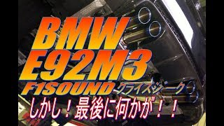 getlinkyoutube.com-クライスジーク F1サウンド BMW E92M3