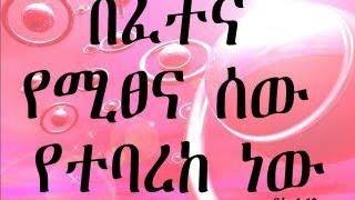 getlinkyoutube.com-በጠራሁህ ቀን ቀርበህ። አትፍራ አልህ። ሰቆ ኤር 3:57 በዶ/ር ቀሲስ ዘበነ ለማ (Dr kesis Zebene Lemma)