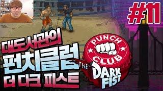 getlinkyoutube.com-펀치클럽 : 더 다크 피스트] 대도서관 코믹 실황 11화 - 본격 격투가 양성 시뮬레이션! (Punch Club : The Dark Fist)