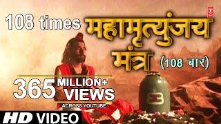 getlinkyoutube.com-Mahamrityunjay Mantra 108 times By Shankar Sahney