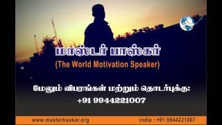 getlinkyoutube.com-பஹ்ரைனில் நடந்த உண்மை. Master Baskar