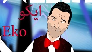 "getlinkyoutube.com-Eko ""Arabs Got Talent"" ايكو في برنامج"