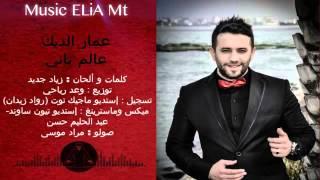 getlinkyoutube.com-اغنية عمار الديك-بعالم تاني بدي عيش