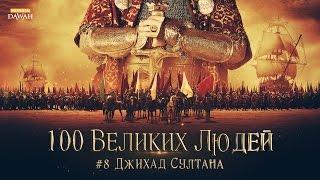 100 Великих Людей 8: Сулейман Великолепный и битва при Мохаче - Джихад Султана