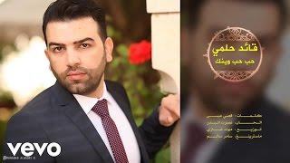 getlinkyoutube.com-Qaed Helmy - قائد حلمي - حب حب وينك