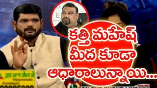 Rumors On Kathi Mahesh Over Casting Couch | Mahaa Entertainment