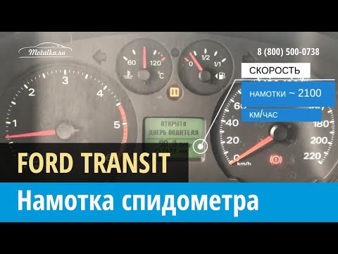 Где в Ford Транзит находится предохранитель