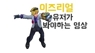 getlinkyoutube.com-[캬하하] 이즈리얼 하시는 분들 꼭 보세요 진짜... ( League of Legends Ezreal gameplay )