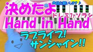 getlinkyoutube.com-1本指ピアノ【決めたよHand in Hand】Aqoursラブライブ!サンシャイン!!挿入歌 簡単ドレミ楽譜 初心者向け