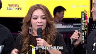 getlinkyoutube.com-【年度最該漲價藝人排行榜!】20160212 綜藝大熱門