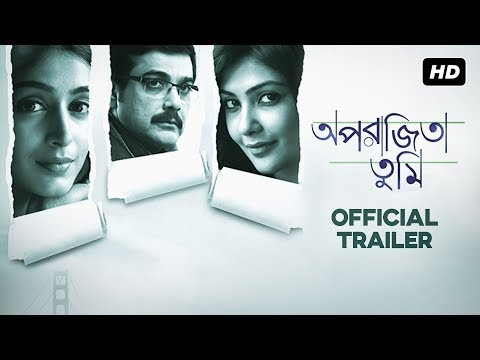 Aparajita Tumi (Theatrical Trailer) (HD) (BENGALI FILM) (2011)