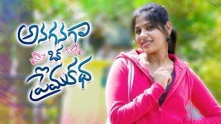 getlinkyoutube.com-Anaganaga Oka Premakatha - Telugu Short Film 2015 || Presented by iQlik