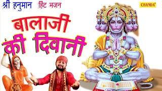 getlinkyoutube.com-Bala Ji Bhajan || Bala Ji Ki Diwani || बाला जी की दिवानी || RamKumar Lakhkha || Sonotek Bhakti
