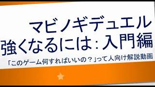 getlinkyoutube.com-マビノギデュエルで勝てない・・・とお悩みの方へ【PVP2位が教える講座】