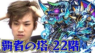 getlinkyoutube.com-【モンスト】タイガー桜井と宮坊が 覇者の塔 22階を攻略!
