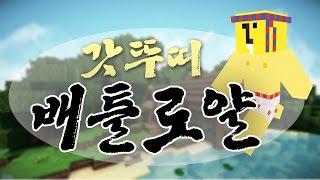 getlinkyoutube.com-[김뚜띠]마인크래프트 배틀로얄 대리생방 편집본