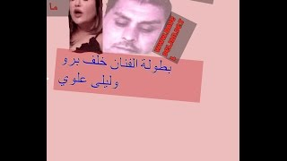 getlinkyoutube.com-فضايح الفنانين بطولة خلف برو وليلى علوى(    Laila Elwi. Halif Bro  )           )