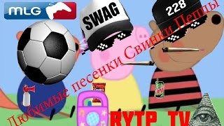 getlinkyoutube.com-Любимые песенки Свинки Пеппы MLG / RYTP | СВИНКА ПЕППА RYTP